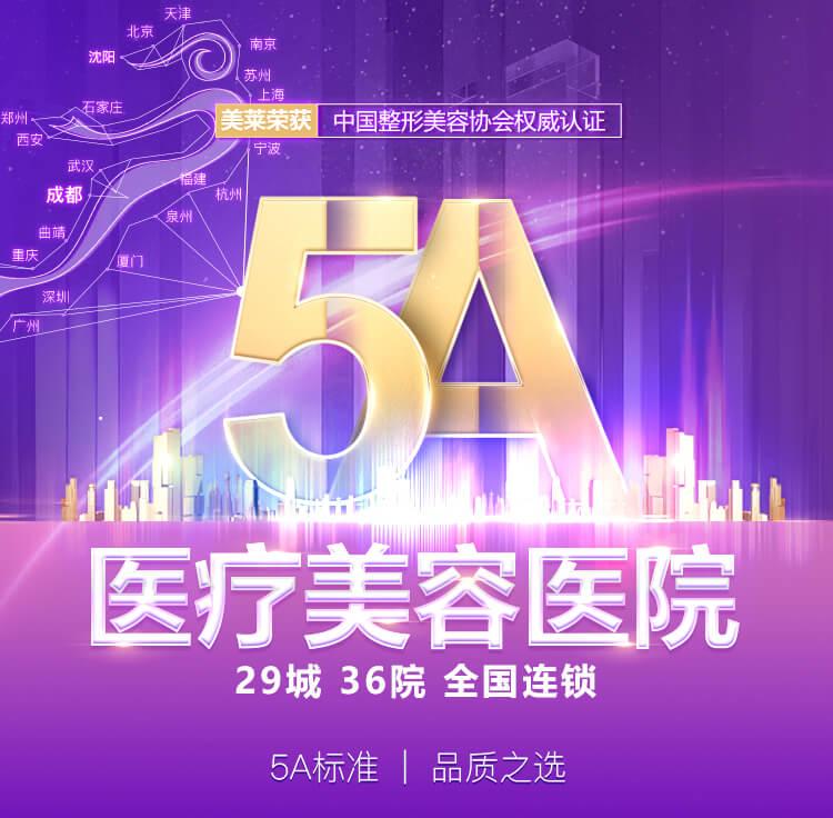 美莱荣获中国整形美容协会5A认证